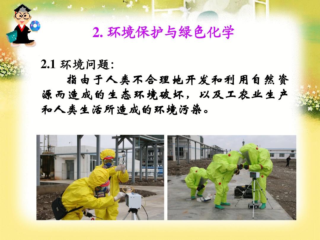 第二节 资源综合利用 环境保护优秀课件的第19张ppt图片预览