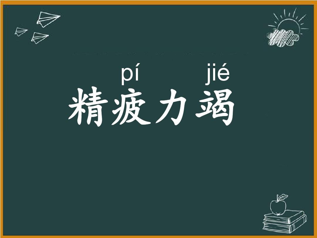 揠苗助长PPT课件和设计意图的第12张ppt图片预览