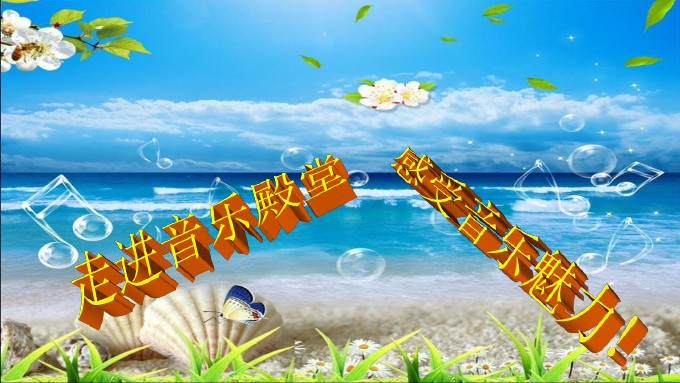 (演唱)贝壳之歌PPT课件教学实录的第19张ppt图片预览