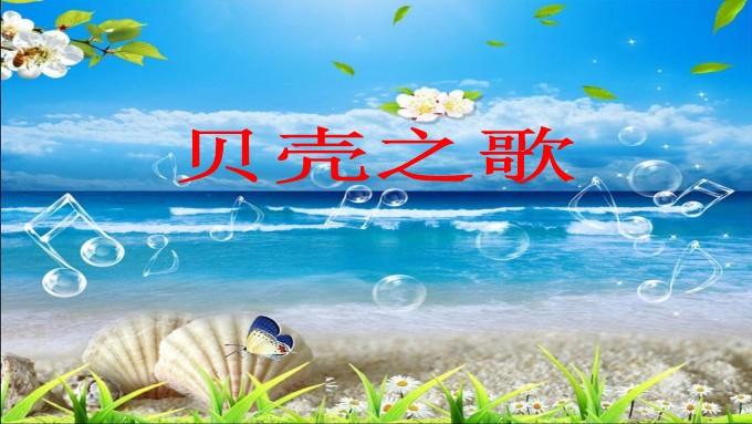 (演唱)贝壳之歌PPT课件教学实录的第20张ppt图片预览