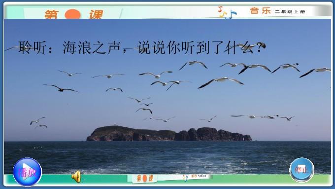 (演唱)贝壳之歌PPT课件教学实录的第23张ppt图片预览