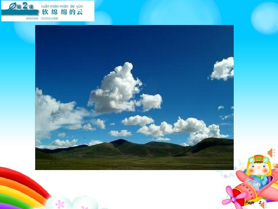 2. 软绵绵的云PPT课件和优质课教案内容的第2张ppt图片预览