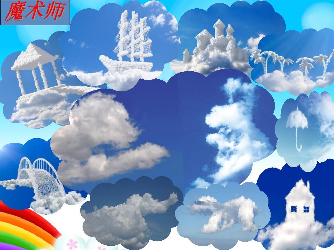 2. 软绵绵的云PPT课件和优质课教案内容的第5张ppt图片预览