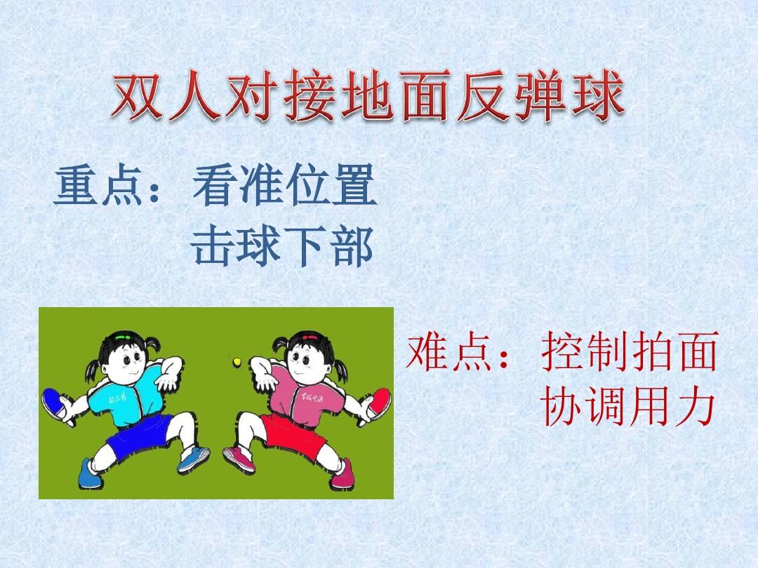4.双人对接地面反�…好教师PPT课件的程序10张ppt图预览