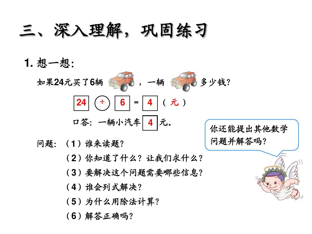 解决问题PPT课件和教学设计第一课时(共2页)的第5张ppt图片预览