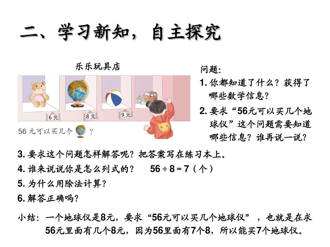 解决问题PPT课件和教学设计第一课时(共2页)的第4张ppt图片预览