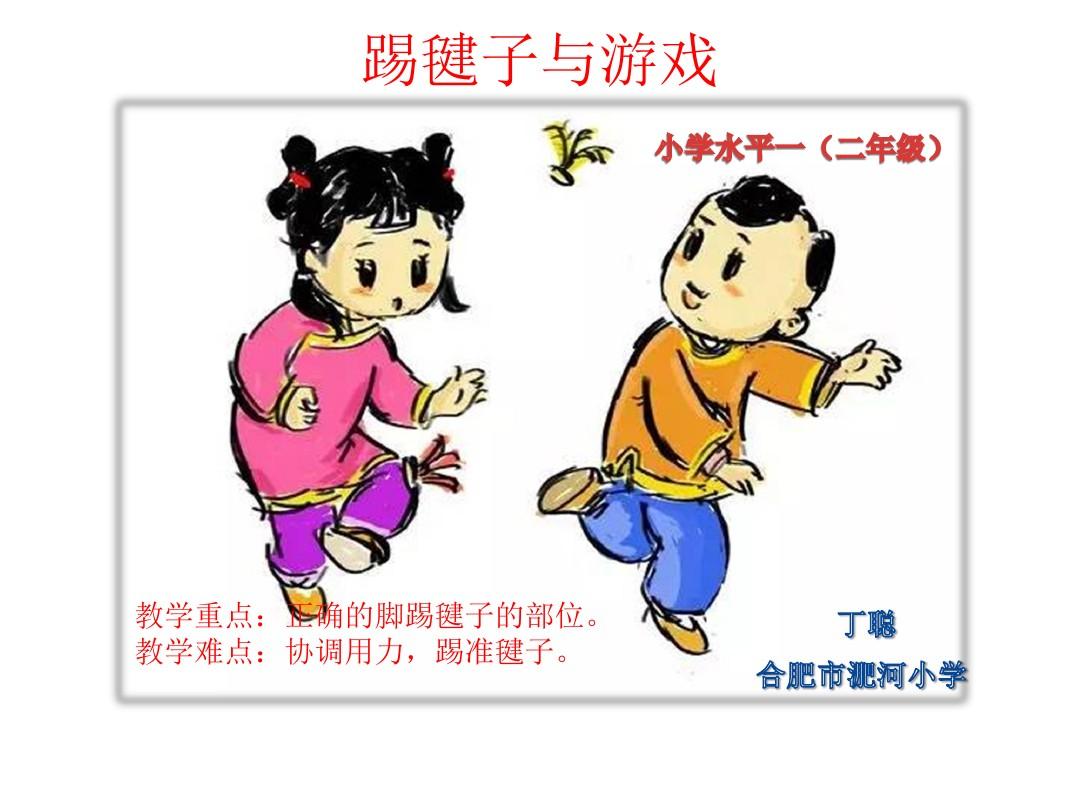 3.踢毽子PPT课件和第二课时 公开课的程序1张ppt图预览