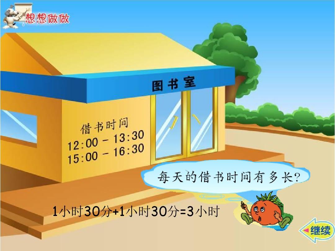 5.求简单的经过时间PPT课件和教学设计模板的第9张ppt图片预览