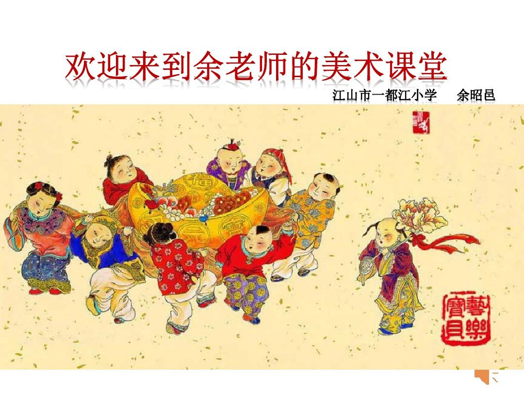 11 民间年画PPT获奖课件的第1张ppt图片预览