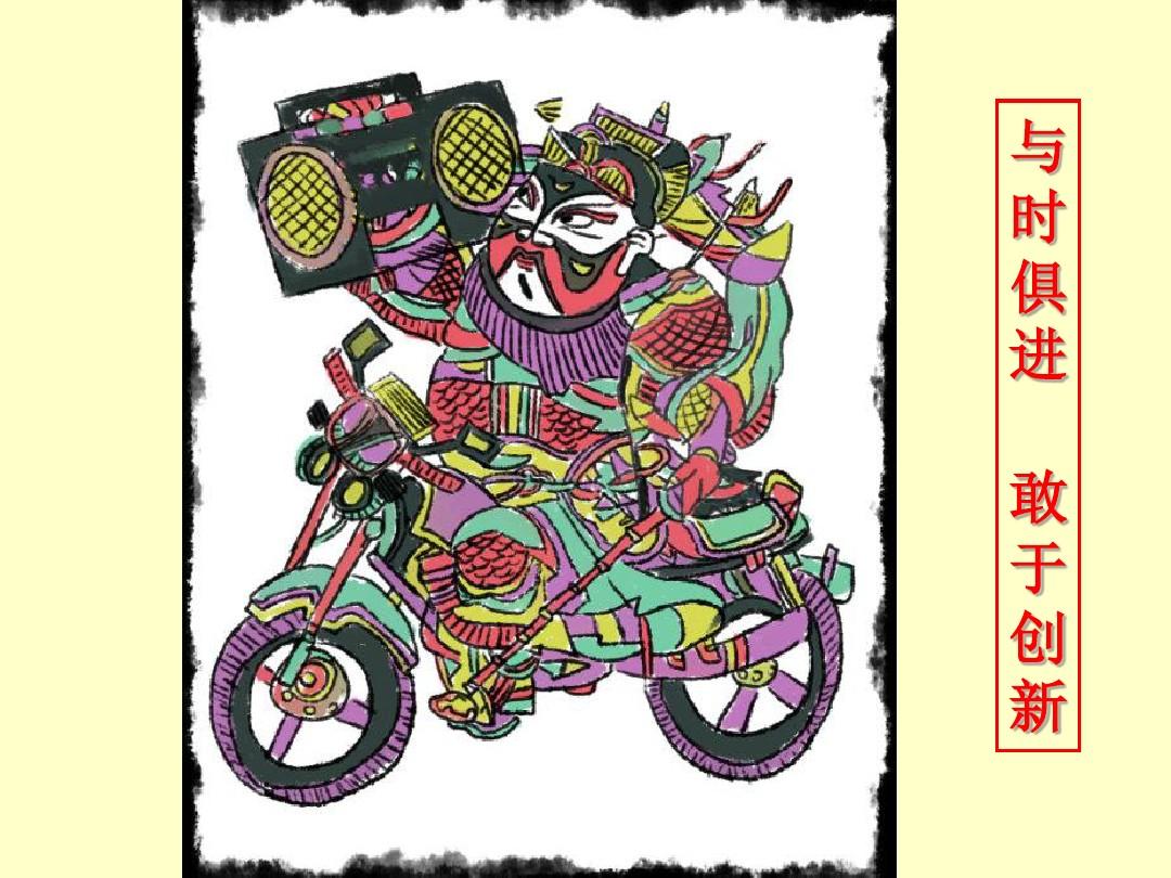 11 民间年画PPT获奖课件的第14张ppt图片预览