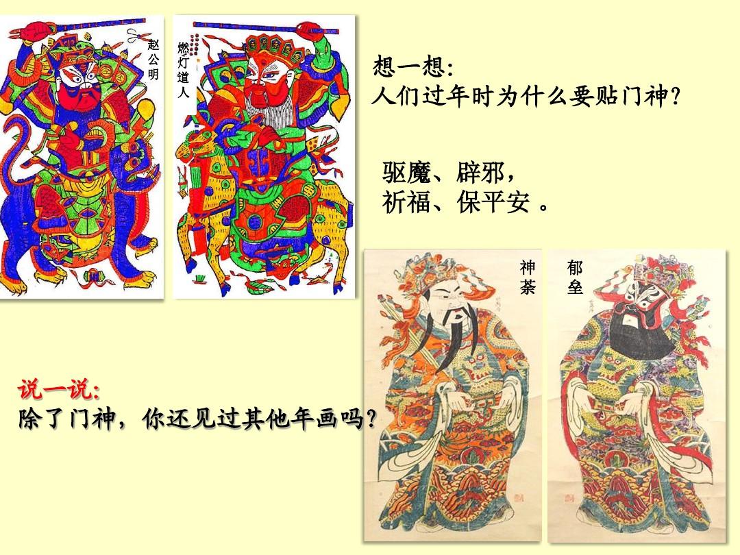 11 民间年画PPT获奖课件的第4张ppt图片预览