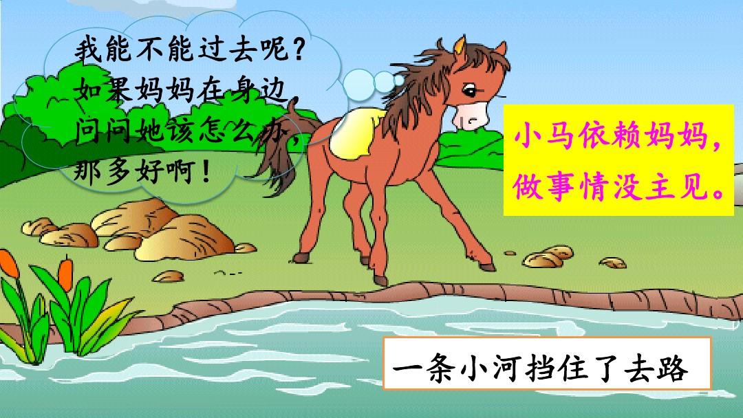 14 小马过河PPT课件和教学实录及点评的第14张ppt图片预览