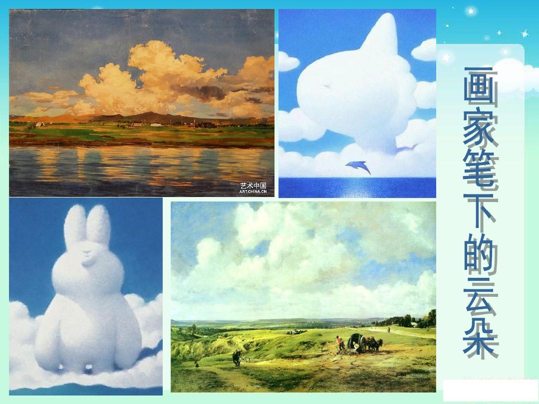 2. 软绵绵的云PPT课件和设计意图的第18张ppt图片预览