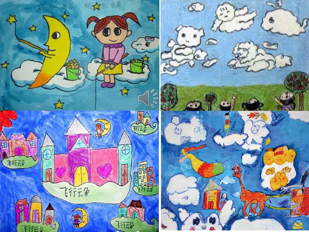 2. 软绵绵的云PPT课件和设计意图的第22张ppt图片预览
