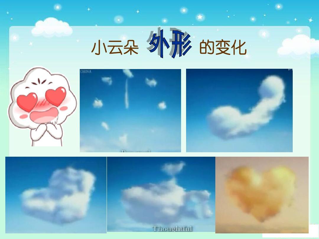 2. 软绵绵的云PPT课件和设计意图的第8张ppt图片预览