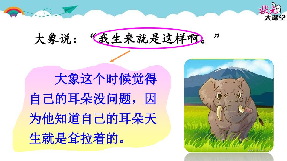 19 狗熊的耳朵课件国家一等奖的顺序11张ppt图表预览