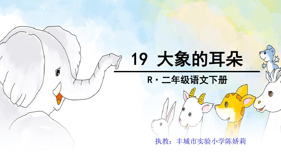19 狗熊的耳朵课件国家一等奖的顺序6张ppt图表预览