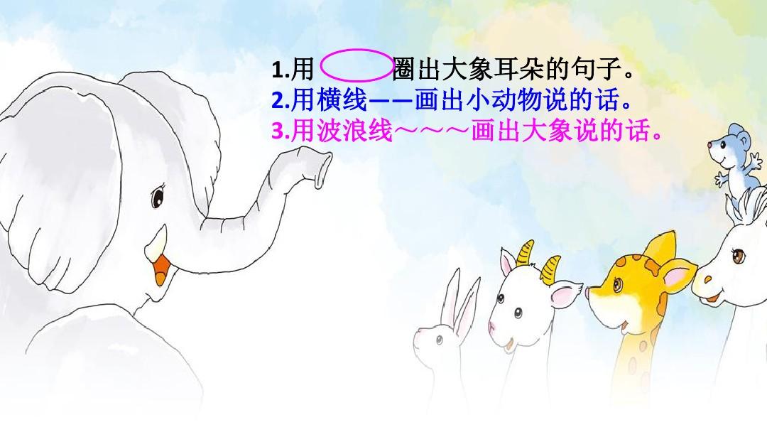 19 狗熊的耳朵课件国家一等奖的顺序8张ppt图表预览