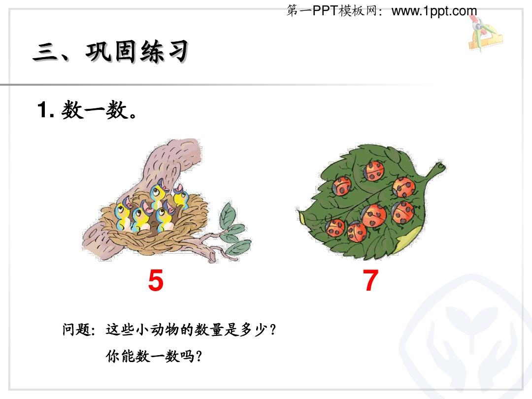 数一数PPT课件和教案评析的第6张ppt图片预览