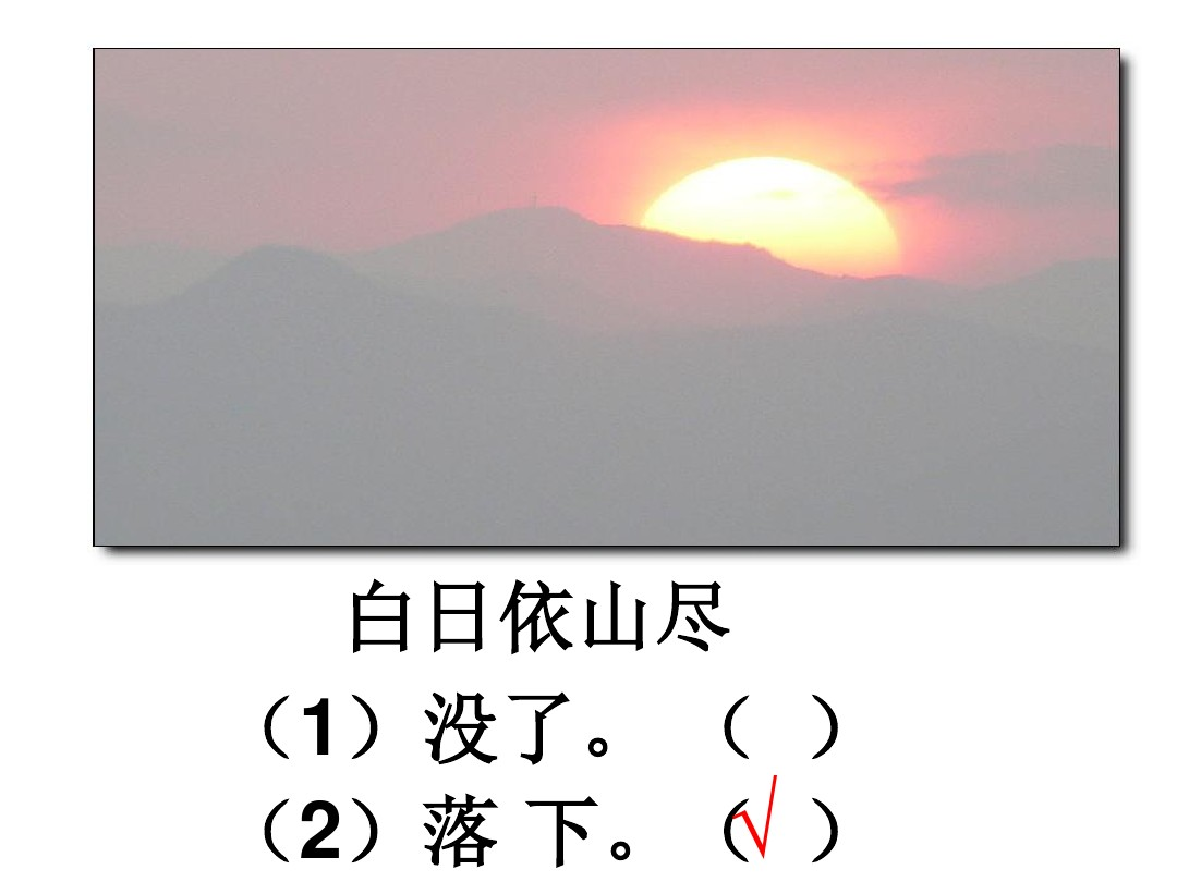 18 古诗二首 《登�…PPT课件和第二课时 公开课的第8张ppt图片预览