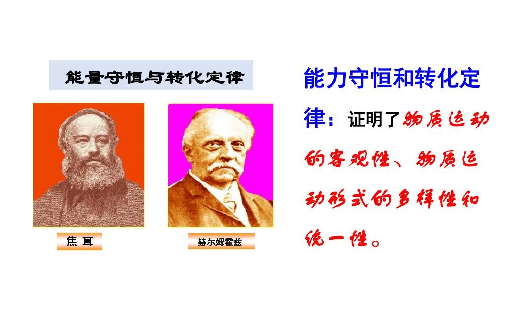 哲学史上的伟大变革PPT课件和教案2的第8张ppt图片预览