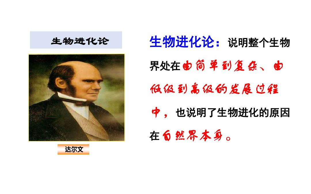 哲学史上的伟大变革PPT课件和教案2的第9张ppt图片预览