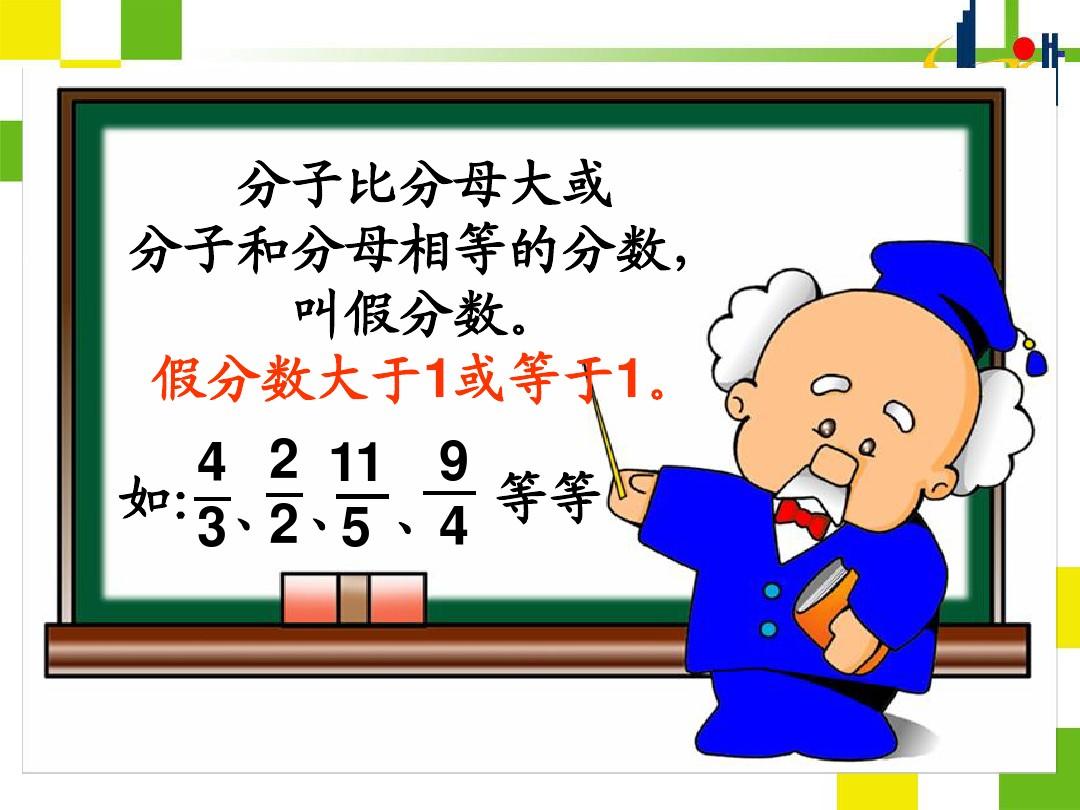 真分数和假分数PPT课件和教学设计的第11张ppt图片预览