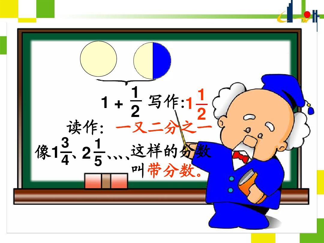 真分数和假分数PPT课件和教学设计的第12张ppt图片预览