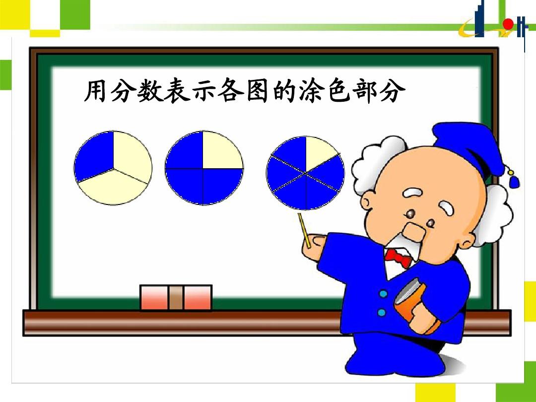 真分数和假分数PPT课件和教学设计的第6张ppt图片预览