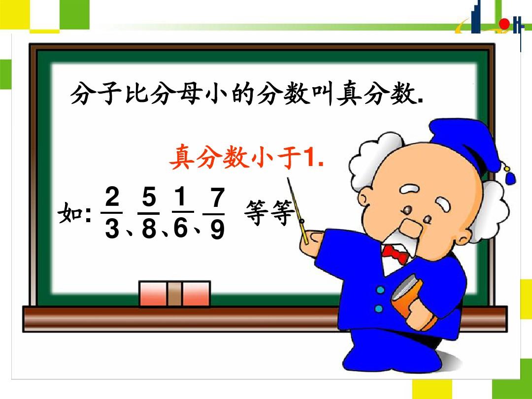 真分数和假分数PPT课件和教学设计的第8张ppt图片预览