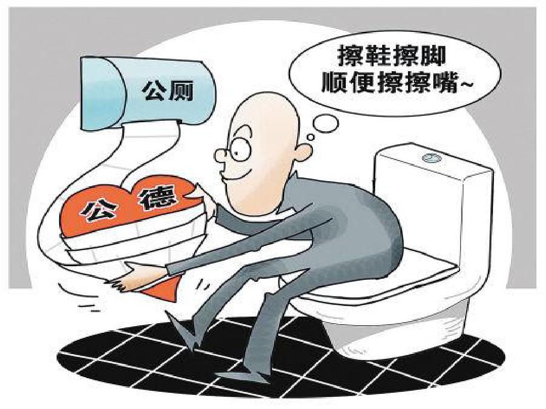 7.文明如厕讲卫生课件图片大全的程序10张ppt图预览