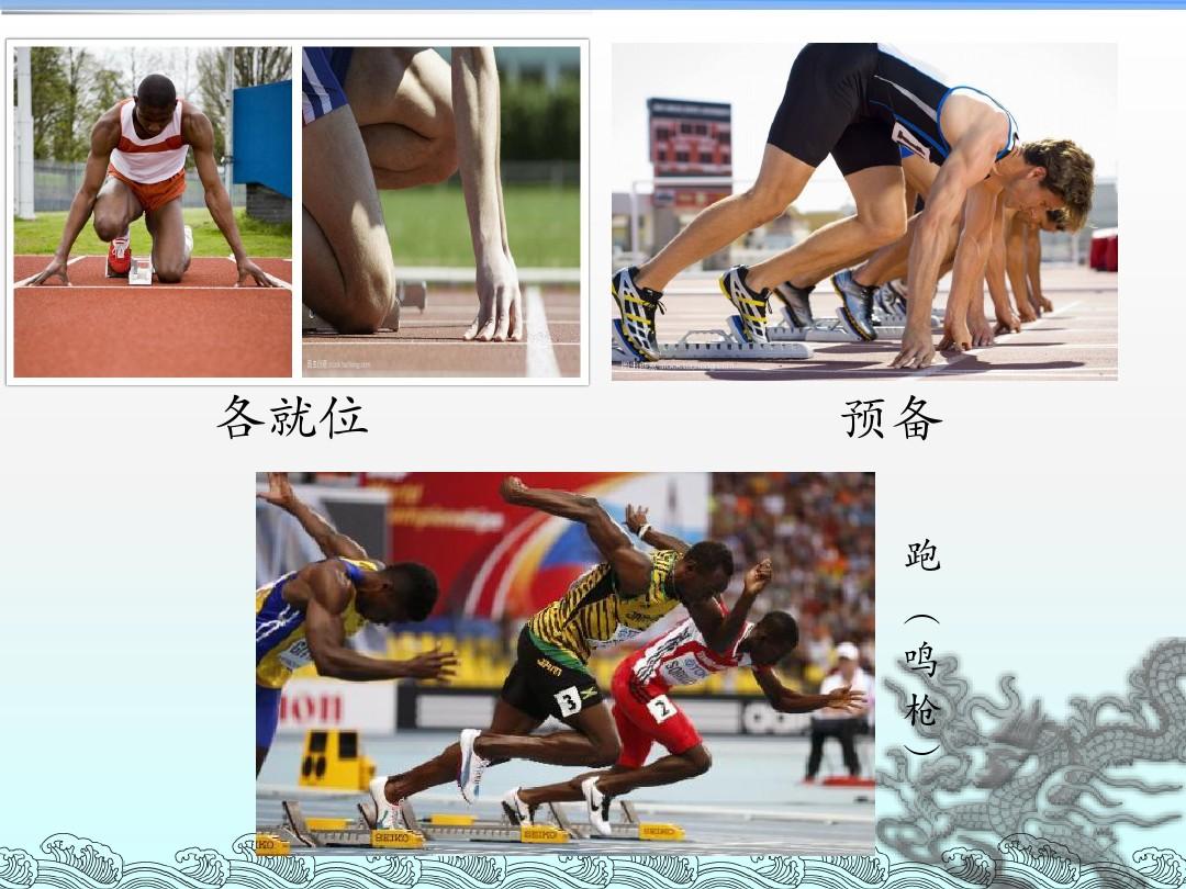 快跑:家居踞式起跑PPT课件和板书设计的程序6张ppt图预览