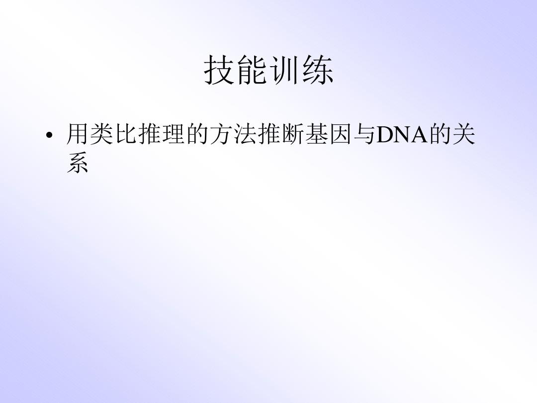 第四节  伴性遗传说课稿PPT获奖的第45张ppt图片预览