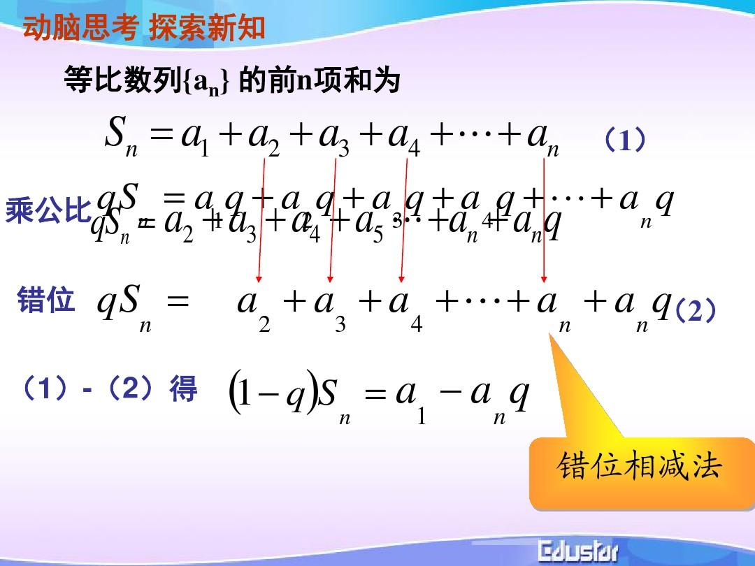 2.3.2 等比数列的前n项和国家优质课课件的第6张ppt图片预览