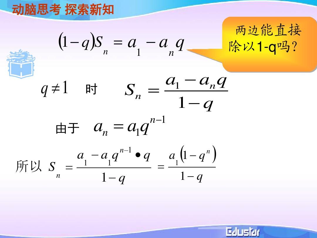 2.3.2 等比数列的前n项和国家优质课课件的第7张ppt图片预览