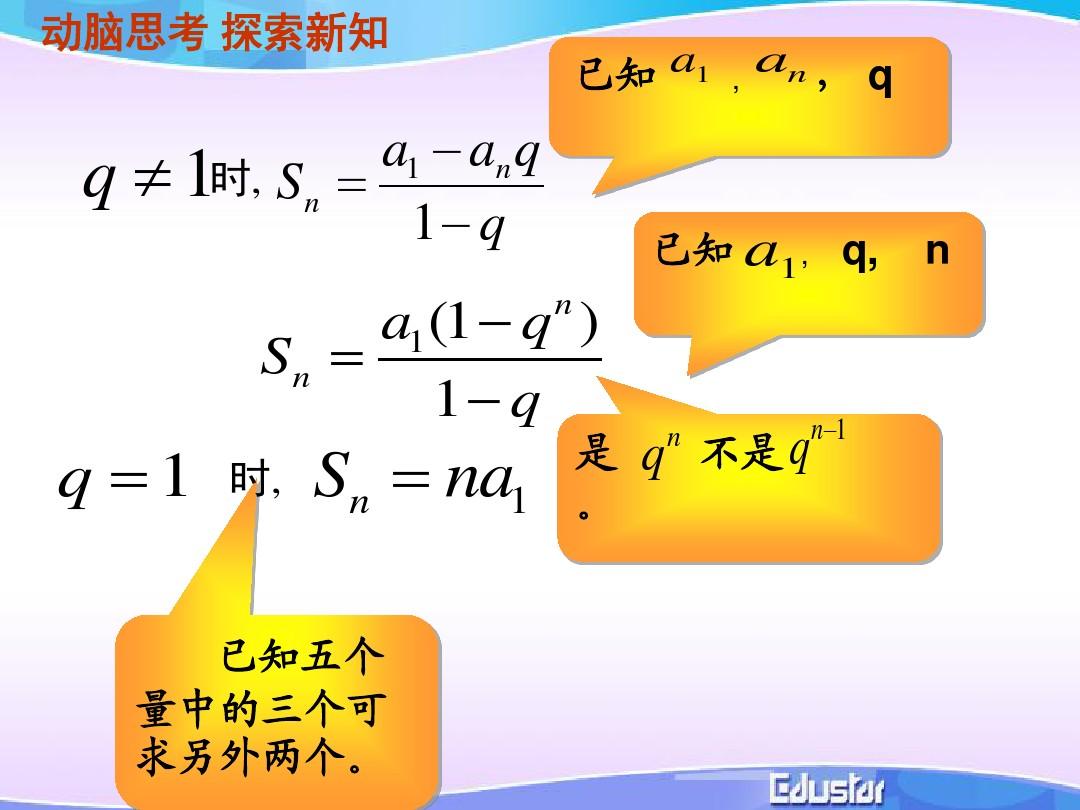 2.3.2 等比数列的前n项和国家优质课课件的第8张ppt图片预览
