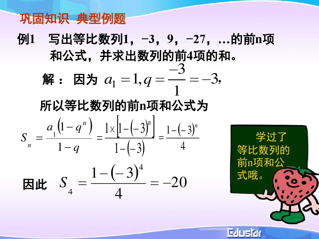 2.3.2 等比数列的前n项和国家优质课课件的第9张ppt图片预览