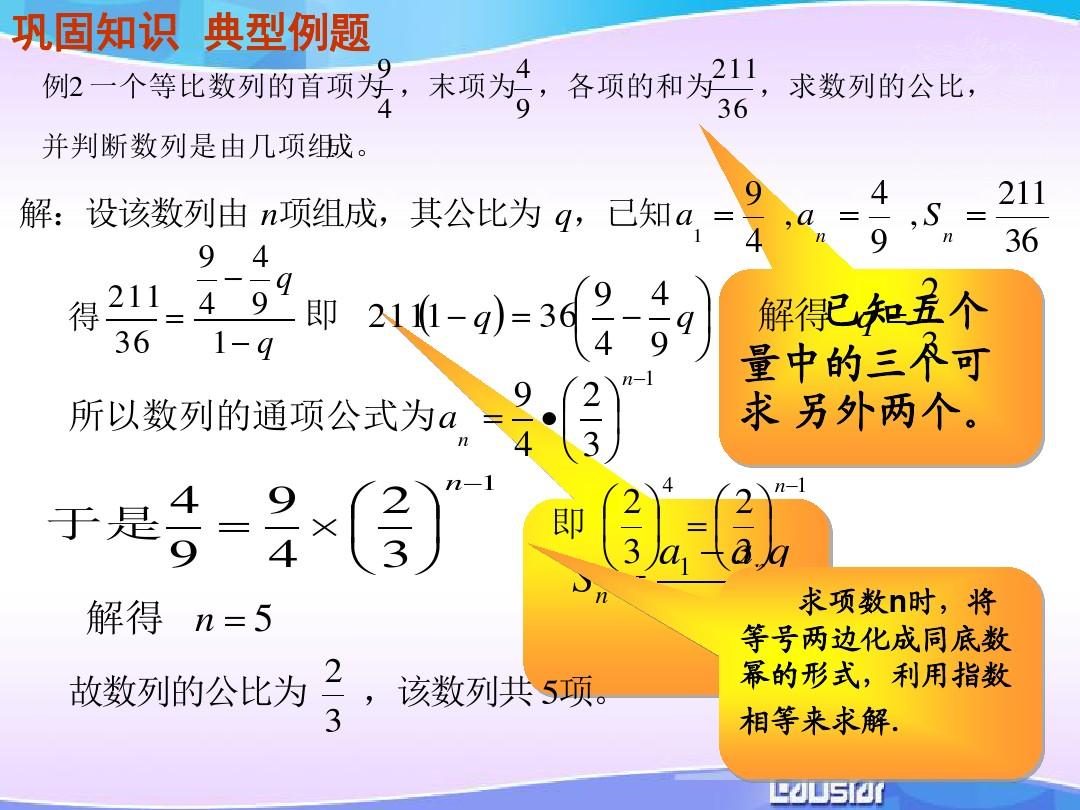 2.3.2 等比数列的前n项和国家优质课课件的第10张ppt图片预览