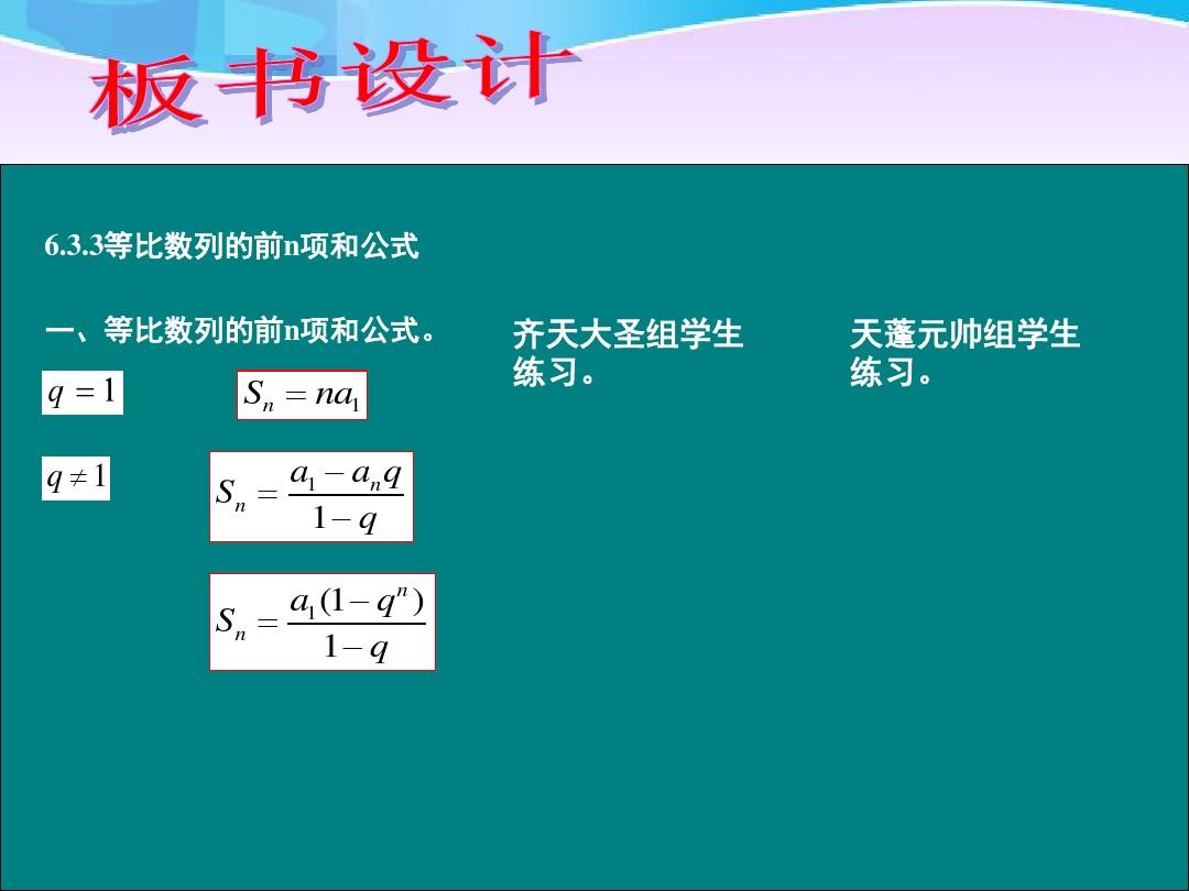 2.3.2 等比数列的前n项和国家优质课课件的第16张ppt图片预览