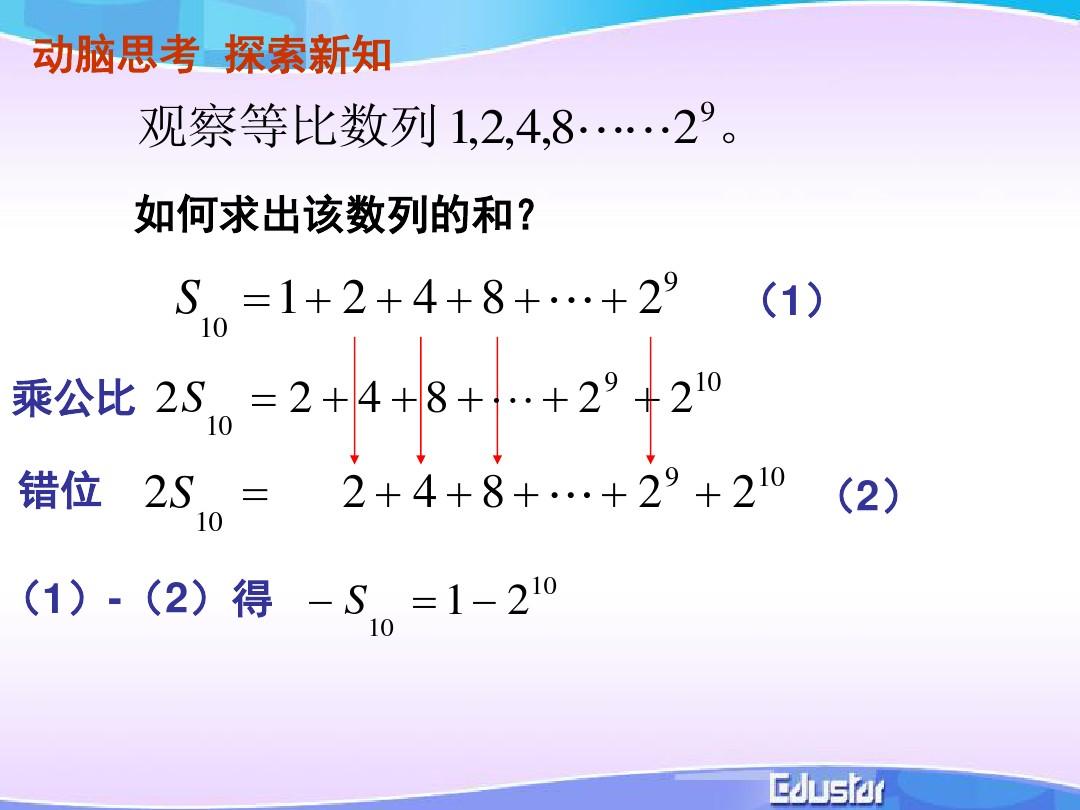 2.3.2 等比数列的前n项和国家优质课课件的第5张ppt图片预览