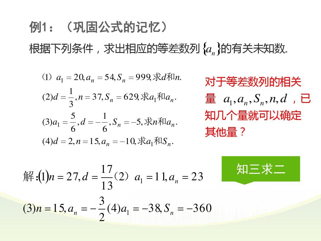 2.2.3 等差数列的前n项和PPT及配套教案和课堂实录的第12张ppt图片预览