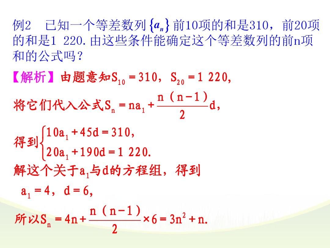 2.2.3 等差数列的前n项和PPT及配套教案和课堂实录的第13张ppt图片预览