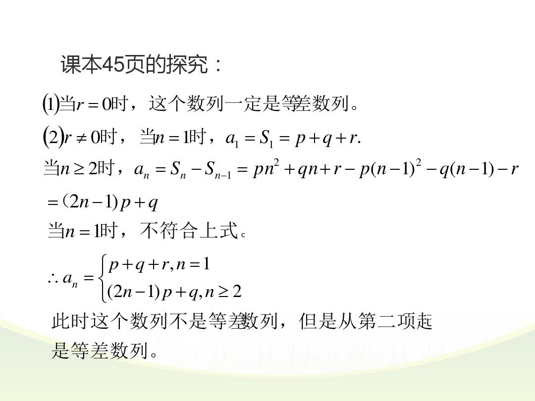 2.2.3 等差数列的前n项和PPT及配套教案和课堂实录的第16张ppt图片预览