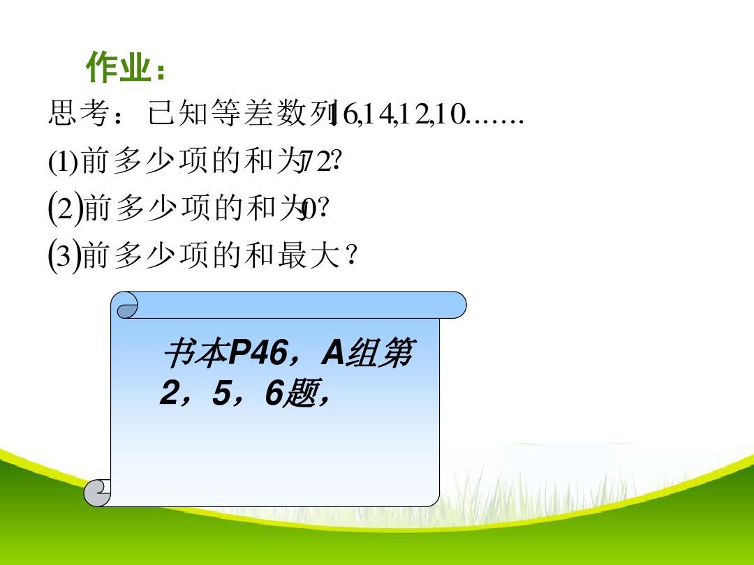 2.2.3 等差数列的前n项和PPT及配套教案和课堂实录的第18张ppt图片预览