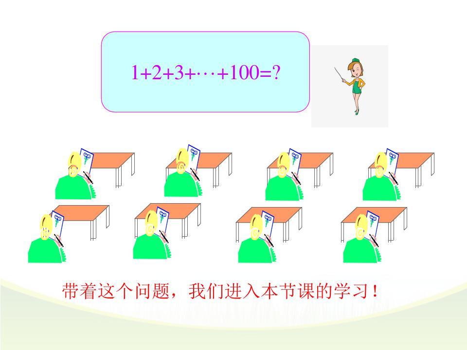 2.2.3 等差数列的前n项和PPT及配套教案和课堂实录的第5张ppt图片预览