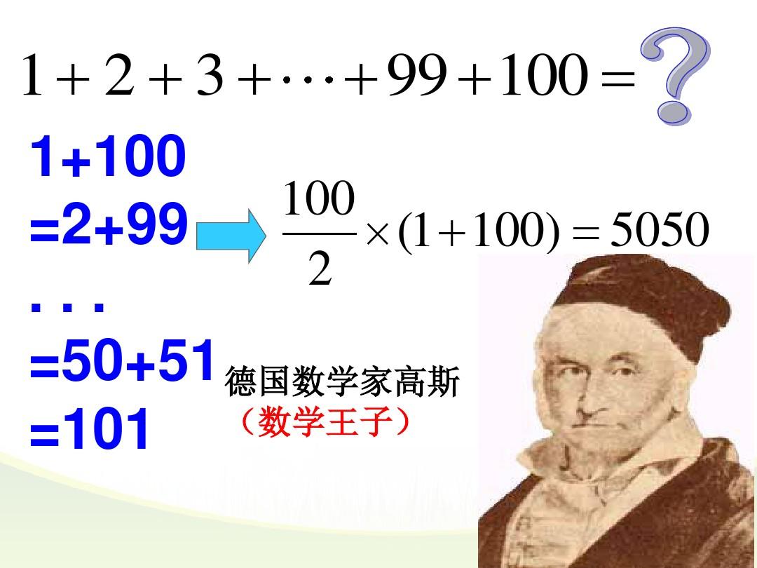 2.2.3 等差数列的前n项和PPT及配套教案和课堂实录的第6张ppt图片预览