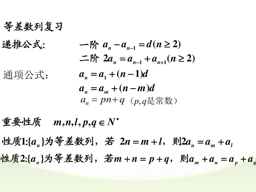 2.2.3 等差数列的前n项和PPT及配套教案和课堂实录的第2张ppt图片预览