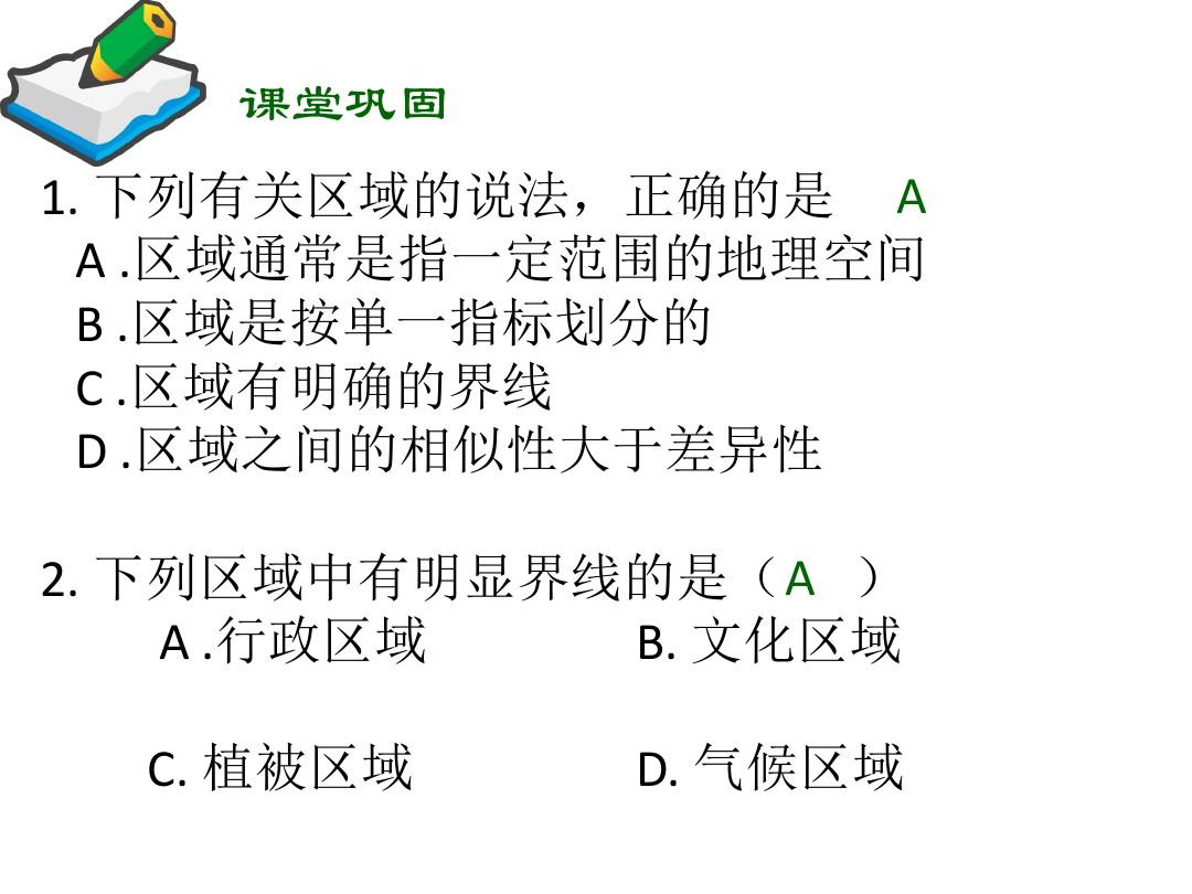 第一节 区域的基本含义PPT课件和第二课时教学设计的第6张ppt图片预览