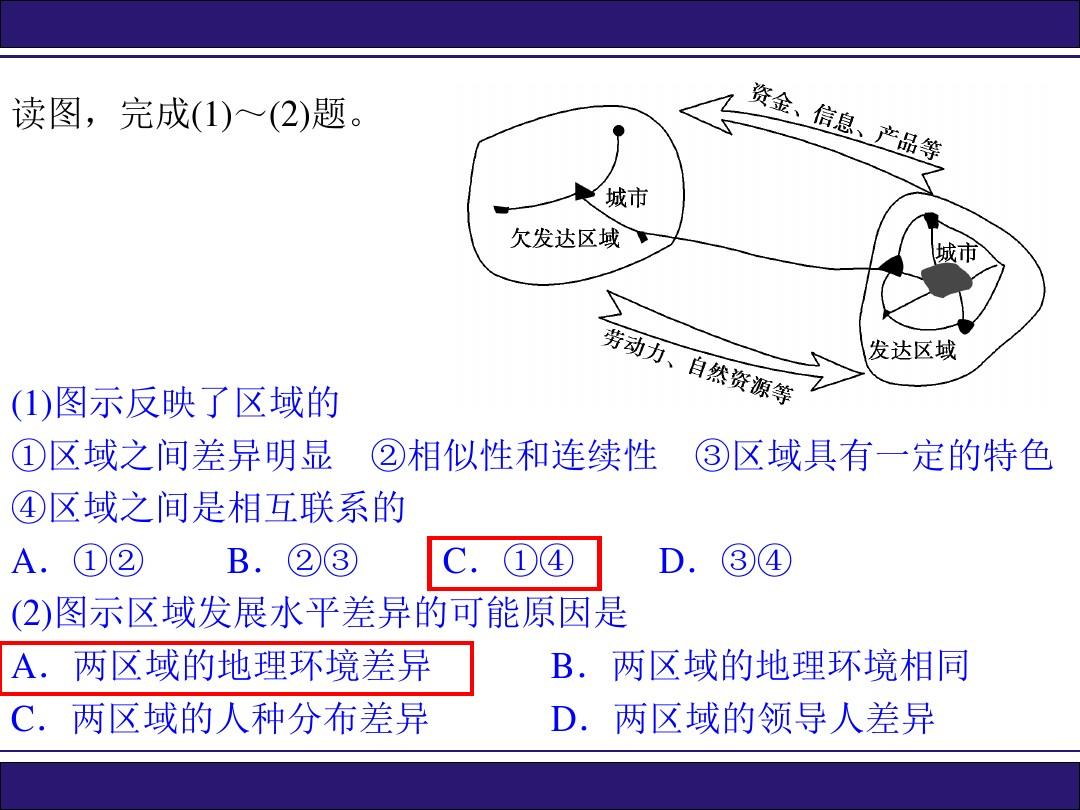 第一节 区域的基本含义PPT课件和第二课时教学设计的第7张ppt图片预览