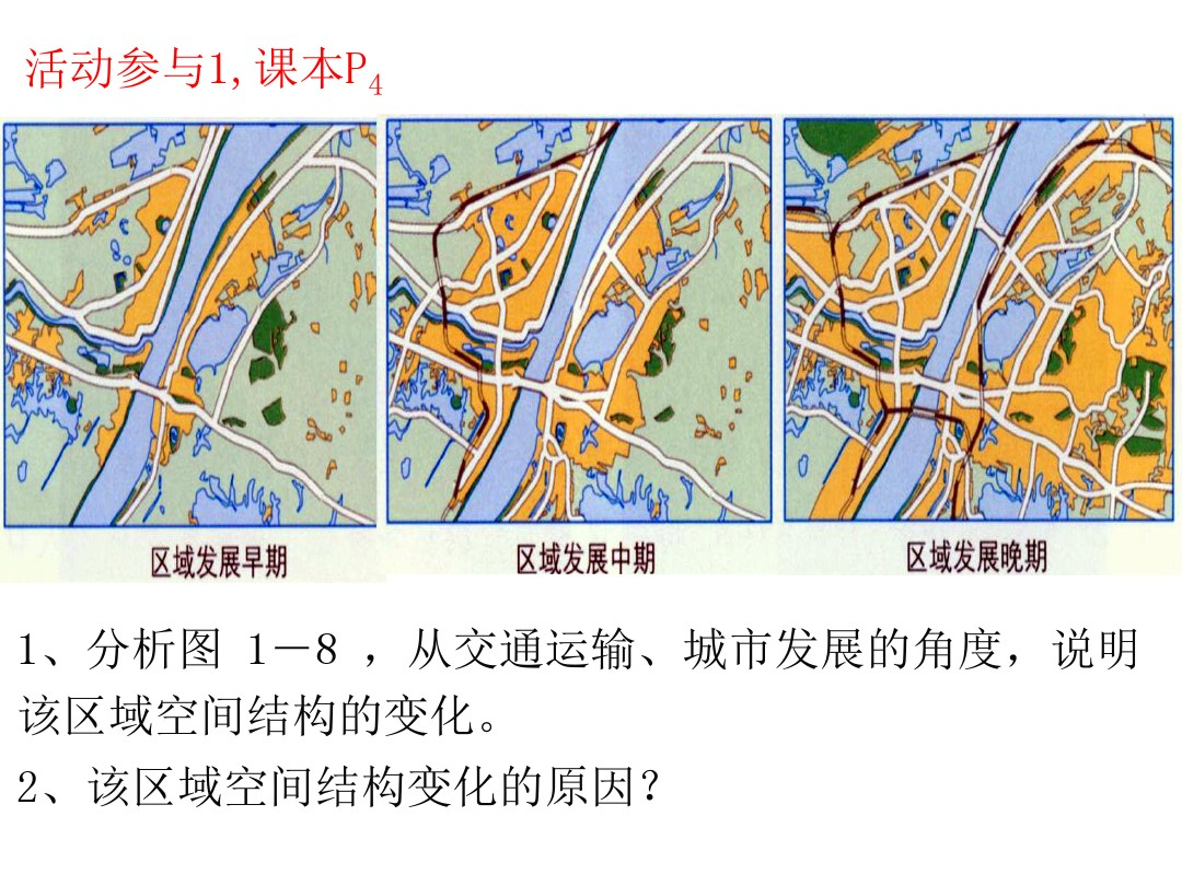 第一节 区域的基本含义PPT课件和第二课时教学设计的第10张ppt图片预览